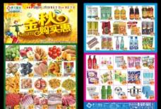 世宇超市金秋购实惠宣传页广告图片