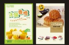 中秋月饼宣传折页图片