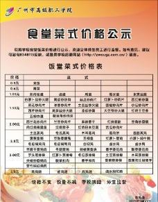 食堂菜式价格图片