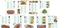 川菜菜谱图片