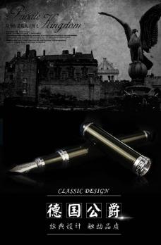 德国公爵钢笔海报图片