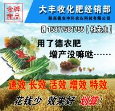 化肥经销广告图片