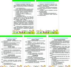 幼儿园消防管理制度图片