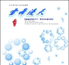 冬季 祝福卡片 海报背景图片