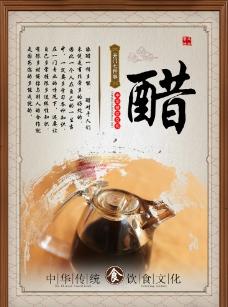柴米油盐酱醋茶图片