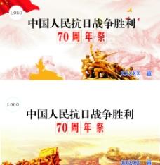 抗战胜利七十周年海报 宣传栏图片