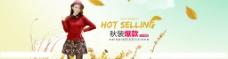 淘宝女装秋季新品海报图片