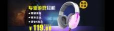 游戏耳机海报图片