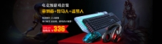 游戏键盘耳机海报图片