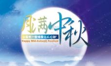 月满中秋 中秋节图片