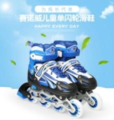 淘宝天猫详情页轮滑鞋蓝色图片