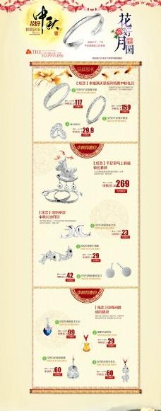 淘宝中秋银饰品专题页面图片