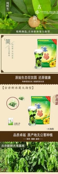 保健茶淘宝详情页图片