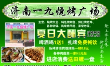烧烤广场海报图片