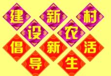 新农村建设字块图片