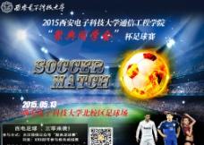 足球赛海报图片