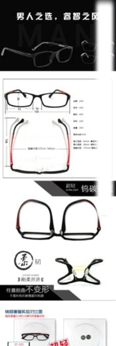 淘宝眼镜详情页图片