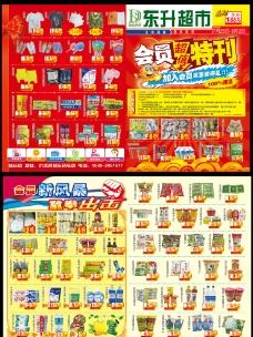 超市会员日彩页图片