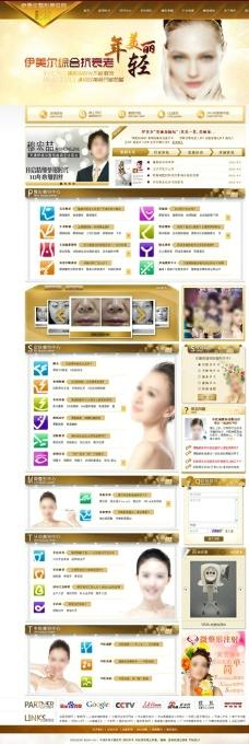 美容整形网站抗衰老网页设计金色图片