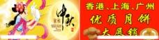 中秋海报   月饼展销图片