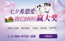 七夕秀恩爱  微信晒照赢大奖图片