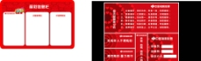 福利彩票彩票信息栏 提示牌图片
