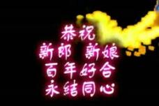 婚礼祝福语视频