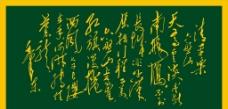 清平乐 六盘山图片