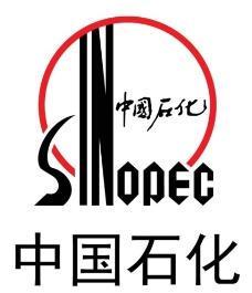 中国石化LOGO图片