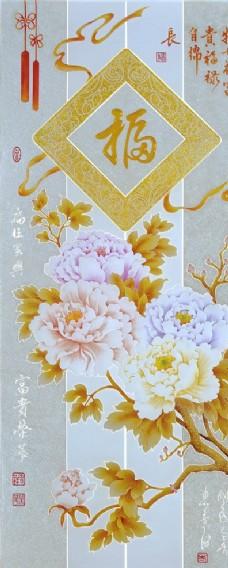 牡丹福图片
