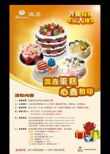 蛋糕房开业促销海报图片