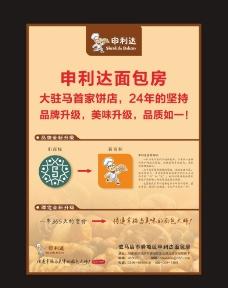 企业品牌推广报广图片