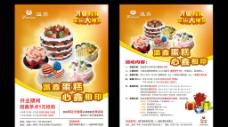 蛋糕房开业促销DM图片
