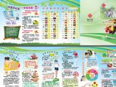 健康生活折页图片