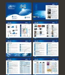 智能安防公司画册图片