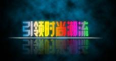霓虹灯字体图片