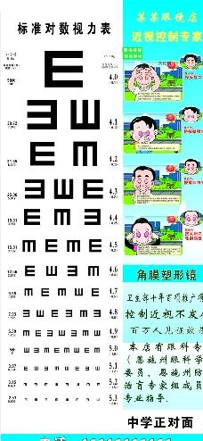 眼保健操视力表图片
