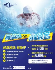 游泳馆宣传单图片