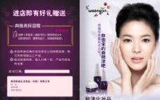 化妆品彩页宣传单图片