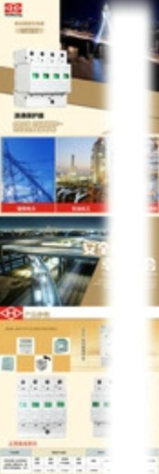 电工电气产品韩光产品淘宝详情页图片