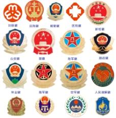 警徽国徽设计图片