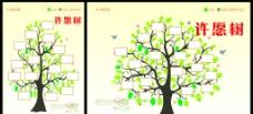 许愿树图片