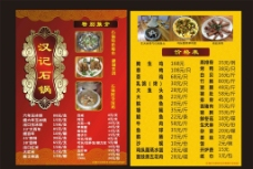 饭店菜单 菜谱图片