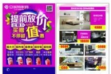 家具促销海报宣传单图片