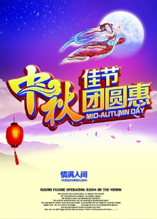 中秋佳节团圆图片