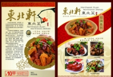 东北菜彩页设计图片