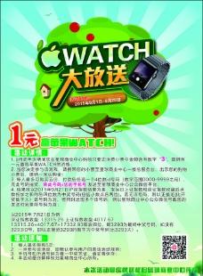 watch  苹果   商场图片