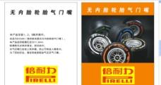 车轮名片图片
