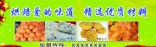 桃酥大王图片