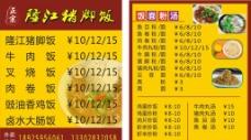 隆江猪脚饭名片 菜牌 CDR图片